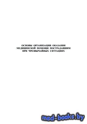 Основы организации оказания медицинской помощи пострадавшим при чрезвычайны ...