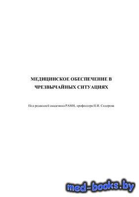 Медицинское обеспечение в чрезвычайных ситуациях - Сидоров П.И. - 2006 год