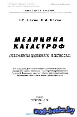 Медицина катастроф (организационные вопросы) - Сахно И.И., Сахно В.И.
