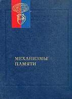 Механизмы памяти - Ашмарин И.П., Бородкин Ю.С., Бундзен П.В. - 1987 год