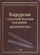 Хирургия спаечной болезни брюшины - Плечев В.В., Латыпов Р.З., Тимербулатов ...