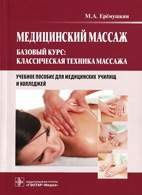 Медицинский массаж - Ерёмушкин М.А. - 2014 год