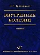 Внутренние болезни - Громнацкий Н.И. - 2010 год