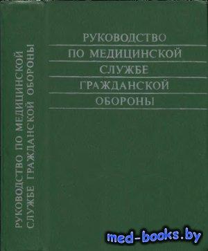 Руководство по медицинской службе гражданской обороны - Бурназян А.И. - 198 ...