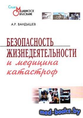 Безопасность жизнедеятельности и медицина катастроф - Вандышев А.Р. - 2006  ...