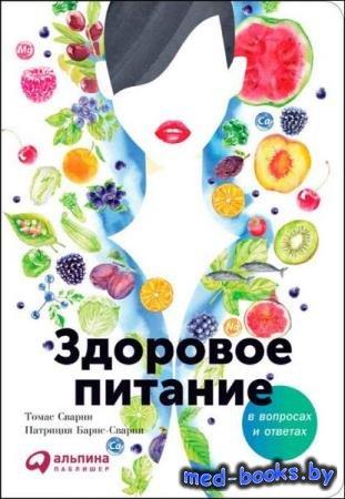Сварни Т., Барнс-Сварни П. - Здоровое питание в вопросах и ответах