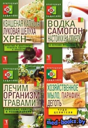 Серия Природный защитник (26 книг)