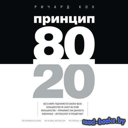Принцип 80/20 - Ричард Кох - 2003 год
