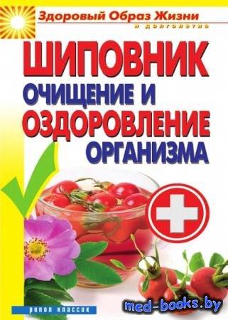 Шиповник. Очищение и оздоровление организма - Виктор Зайцев - 2012 - 50 с.