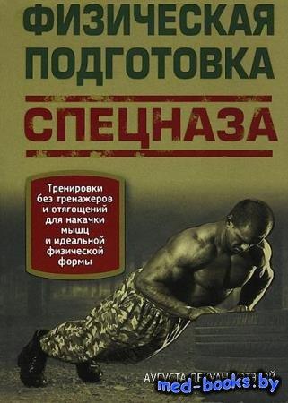 Физическая подготовка спецназа - А.Д. Хэтэуэй - 2014 - 192 с.