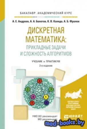 Дискретная математика: прикладные задачи и сложность алгоритмов 2-е изд., и ...
