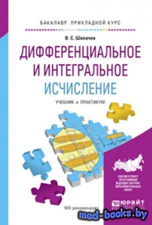 Дифференциальное и интегральное исчисление. Учебник и практикум для приклад ...