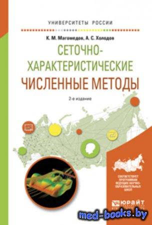 Сеточно-характеристические численные методы 2-е изд., испр. и доп. Учебное  ...