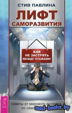 Лифт саморазвития. Как не застрять между этажами - Стив Павлина - 2014 год