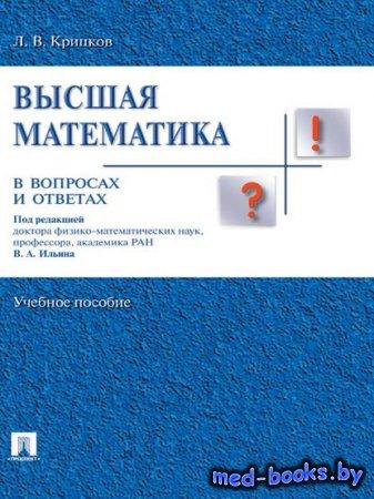 Высшая математика в вопросах и ответах - Леонид Владимирович Крицков - 2017 ...