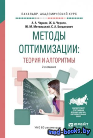 Методы оптимизации: теория и алгоритмы 2-е изд., испр. и доп. Учебное пособ ...