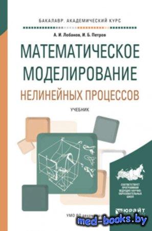 Математическое моделирование нелинейных процессов. Учебник для академическо ...