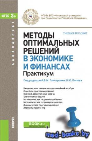 Методы оптимальных решений в экономике и финансах. Практикум - Коллектив ав ...