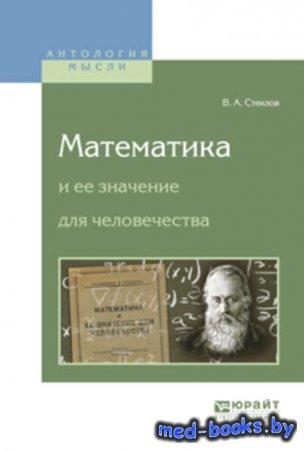 Математика и ее значение для человечества - В.А. Стеклов - 2017 год