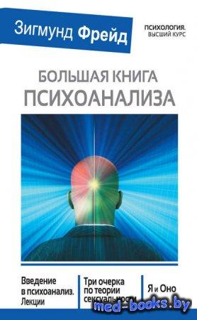 Большая книга психоанализа. Введение в психоанализ. Лекции. Три очерка по т ...
