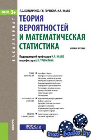 Теория вероятностей и математическая статистика - Петр Бондаренко, Галина В ...