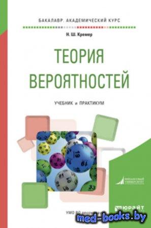 Теория вероятностей. Учебник и практикум для академического бакалавриата -Н ...