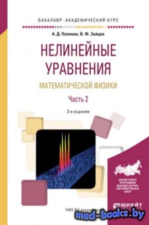 Нелинейные уравнения математической физики в 2 ч. Часть 2 3-е изд., испр. и ...