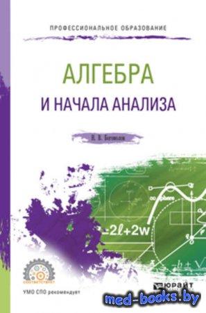 Алгебра и начала анализа. Учебное пособие для СПО - Николай Васильевич Бого ...