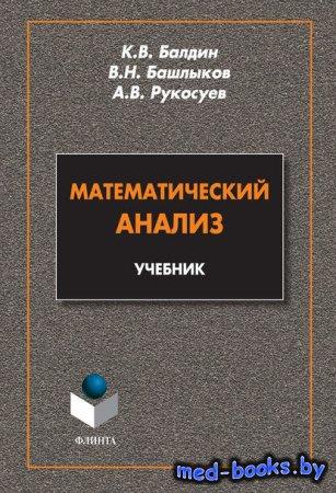 Математический анализ. Учебник - К. В. Балдин, А. В. Рукосуев, В. Н. Башлык ...