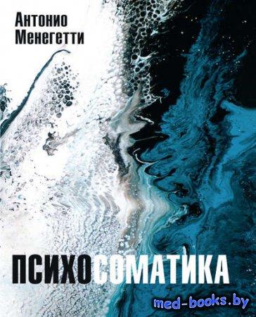 Психосоматика - Антонио Менегетти - 2008 год