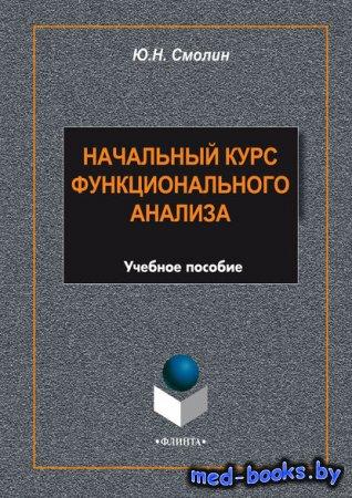 Начальный курс функционального анализа. Учебное пособие - Ю. Н. Смолин - 20 ...