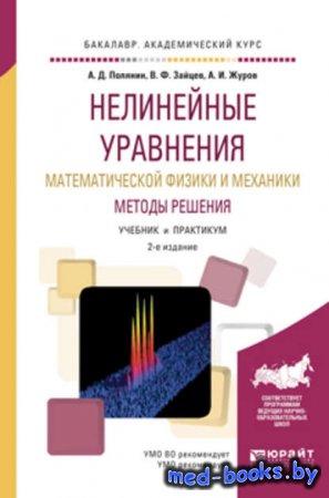 Нелинейные уравнения математической физики и механики. Методы решения 2-е и ...