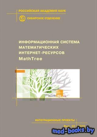 Информационная система математических Интернет-ресурсов MathTree - Коллекти ...