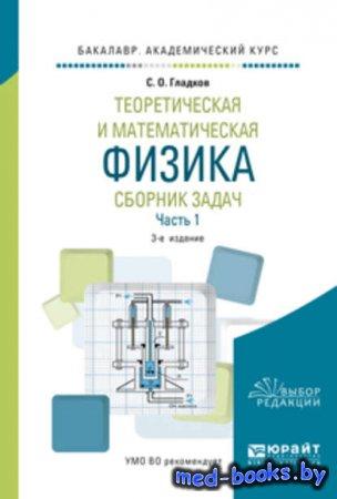 Теоретическая и математическая физика. Сборник задач в 2 ч. Часть 1 3-е изд ...
