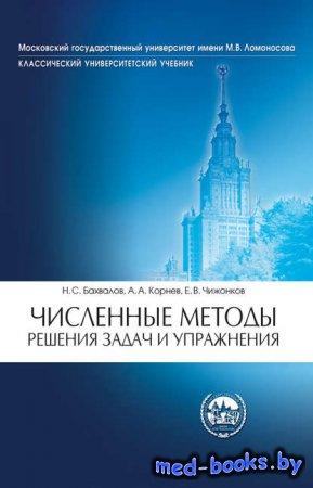 Численные методы. Решения задач и упражнения - Н. С. Бахвалов, А. А. Корнев ...