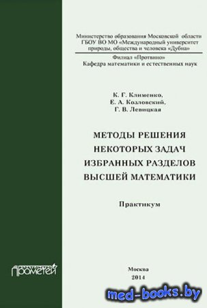 Методы решения некоторых задач избранных разделов высшей математики. Практи ...