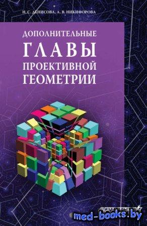 Дополнительные главы проективной геометрии - Н. С. Денисова, А. В. Никифоро ...