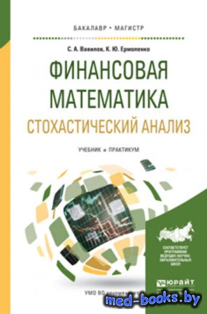 Финансовая математика. Стохастический анализ. Учебник и практикум для акаде ...