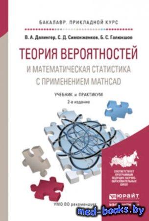 Теория вероятностей и математическая статистика с применением mathcad 2-е и ...