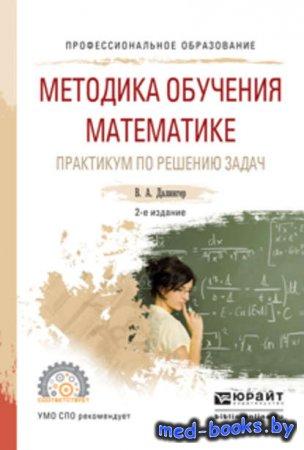 Методика обучения математике. Практикум по решению задач 2-е изд., испр. и  ...