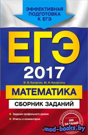 ЕГЭ 2017. Математика. Сборник заданий - М. Н. Кочагина, В. В. Кочагин