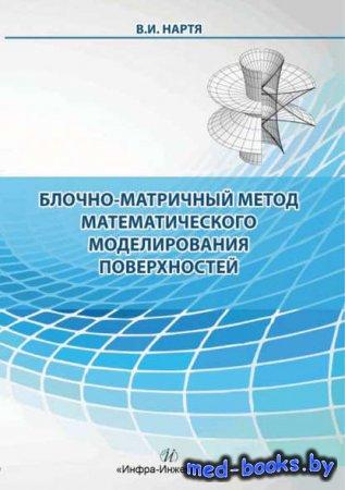 Блочно-матричный метод математического моделирования поверхностей - В. И. Н ...