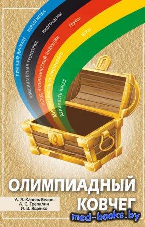 Олимпиадный ковчег - А. С. Трепалин, И. В. Ященко, Алексей Канель-Белов - 2 ...