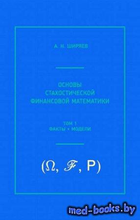 Основы стохастической финансовой математики. Том 1. Факты, модели - А. Н. Ш ...