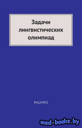 Задачи лингвистических олимпиад. 1965–1975 - В. И. Беликов, Е. В. Муравенко ...