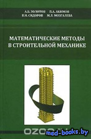 Математические методы в строительной механике - А. Б. Золотов, В. Н. Сидоро ...