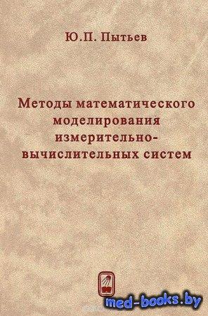 Методы математического моделирования измерительно-вычислительных систем -   ...