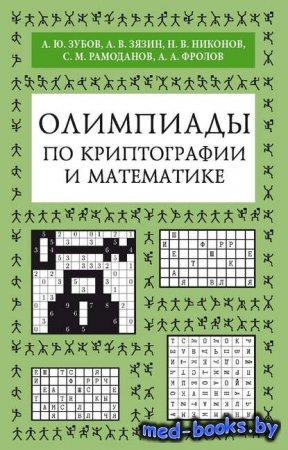 Олимпиады по криптографии и математике - А. Ю. Зубов, А. А. Фролов - 2015 г ...