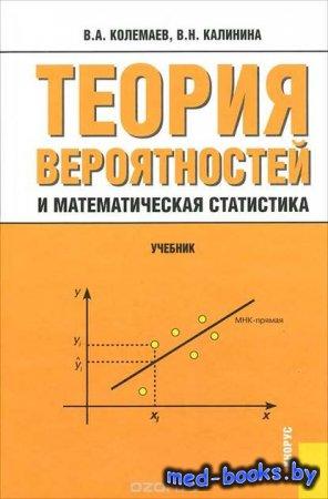 Теория вероятностей и математическая статистика - В. А. Колемаев, В. Н. Кал ...