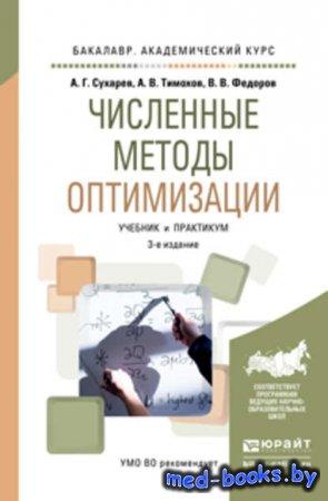 Численные методы оптимизации 3-е изд., испр. и доп. Учебник и практикум для ...